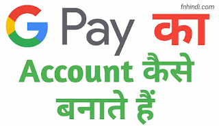 Google Pay Account Kaise Banaye Full Guide 2020