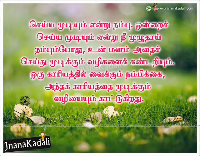Motivational quotes in Tamil language,Tamil Quotes, Tamil Image Quotes, Kadhalar dhinam vaalthugal, Valentines Day Quotes in Tamil,Valentines Day Jokes, Tamil Photo Quotes, Tamil Picture Quotes,Tamil Best Inspirational Quotes & Sayings,Tamil Language Best Inspirational Quotes about Lazy People, Daily Tamil Thoughts with images, Kalai Vanakkam Tamil Photos online, Best and Nice Inspring Tamil Messages and Wallpapers online, Tamil Top 10 Quotes about Laziness with pictures