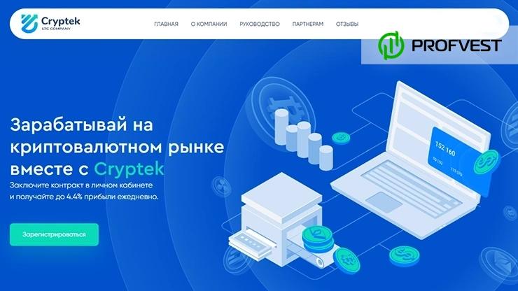 Cryptek обзор и отзывы HYIP-проекта