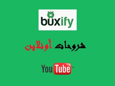 شرح شركة buxify ربح المال من الانترنت عن طريق الضغط الدفع فوري + 3 $ حد ادني