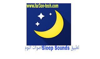 تطبيق Sleep Sounds اصوات النوم
