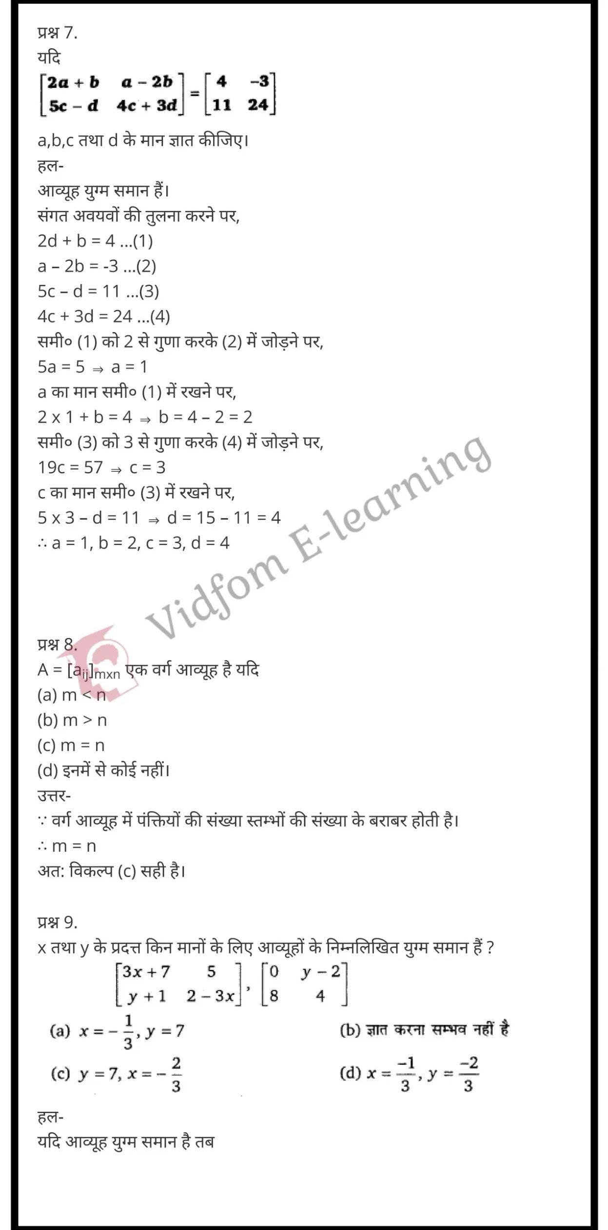 class 12 maths chapter 3 light hindi medium 4
