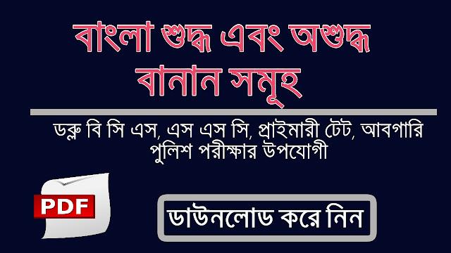 বাংলা শুদ্ধ এবং অশুদ্ধ বানান সমূহ pdf  । বাংলা ব্যাকরণ ।