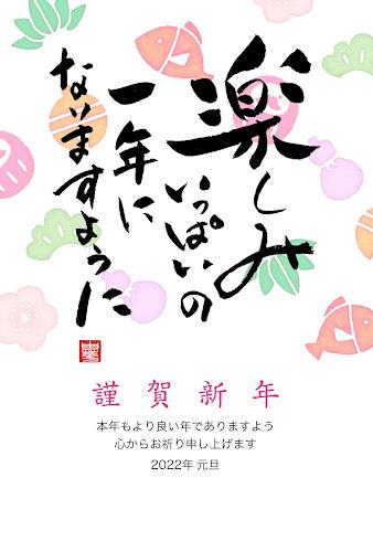 縁起物をちりばめた和風デザインの年賀状「楽しみいっぱいの一年になりますように」