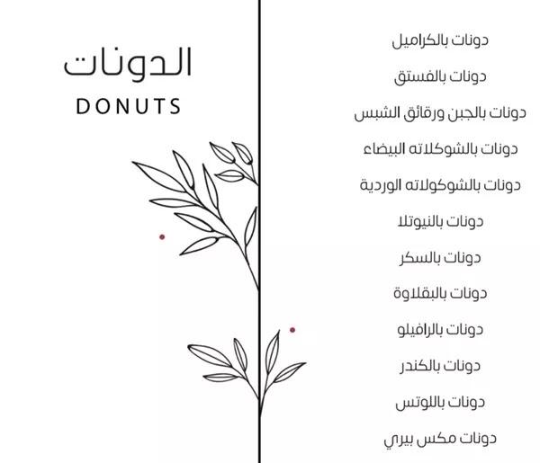 منيو اي دو i DO donuts الطائف
