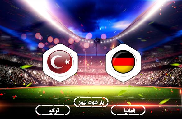 مشاهدة مباراة ألمانيا وتركيا بث مباشر بتاريخ 07-10-2020 مباراة ودية