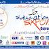 Jang Group Gujranwala Education Expo January 2017 Free Entry