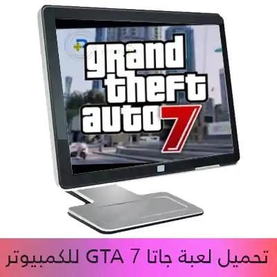 تحميل لعبة جاتا 7 للكمبيوتر