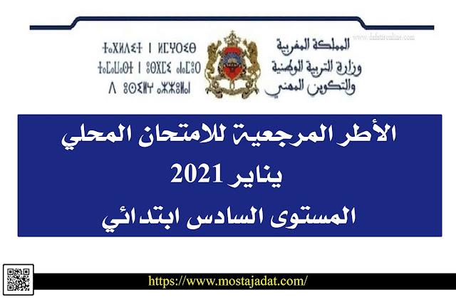 الأطرالمرجعية للامتحان الموحد الاقليمي السادس ابتدائي دورة يناير 2021