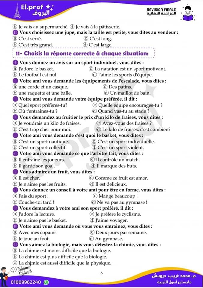 نماذج أسئلة اللغة الفرنسية للثانوية العامة 2021 من منصة حصص مصر بالإجابات مسيو/ أحمد عيسى 8