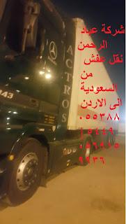 بكم نقل العفش - افضل شركات نقل الاثاث الى الاردن - نقل أثاث بالأردن - شركات نقل الاثاث في الى اربد - شركات نقل الاثاث في من جدة الى الزرقاء - شركة نقل الأثاث - شركات تحميل عفش - نقل اثاث السوق المفتوح - نقل عفش حراج - شحن الاثاث من جدة الى الاردن - شحن اثاث من السعودية الى الاردن - شحن من جده للاردن - اسعار شحن الاثاث من السعودية الى الاردن - شركات نقل العفش من جدة للاردن - شحن اغراض للاردن - اجراءات نقل الاثاث من السعودية الى الاردن - شحن من جدة الى الاردن جراءات نقل الاثاث من السعودية الى الاردن - شحن عفش من الرياض الى الاردن - شحن عفش من جدة الى الاردن - شحن اغراض للاردن - الاوراق المطلوبة لنقل العفش من السعودية الى الاردن - اسعار الشحن من الاردن الى السعودية - شركة نقل عفش من الرياض الى الاردن - نقل عفش من الدمام الى الاردن