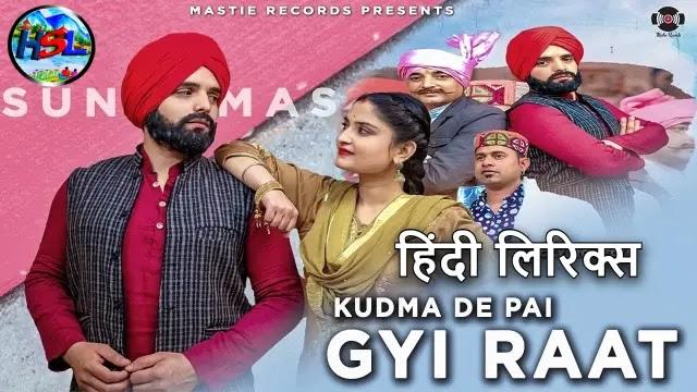 Kudma De Pai Gayi Raat | Lyrics | Lucky Romeo | Himachali Song 2021 | Hindi