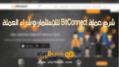 شرح عملة BitConnect لللإستثمار و شراء العملة