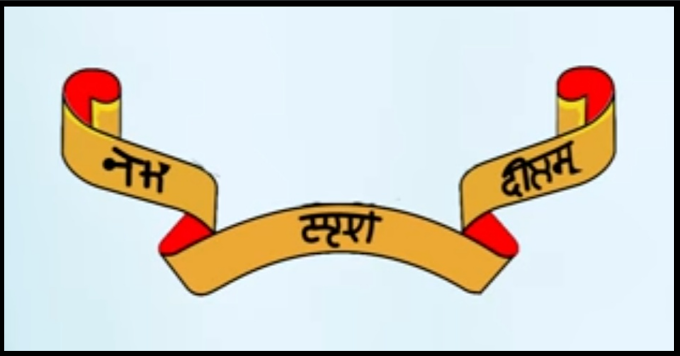Indian Airforce Motto