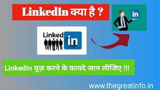 LinkedIn kya hai