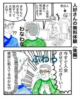 合気道と中高年