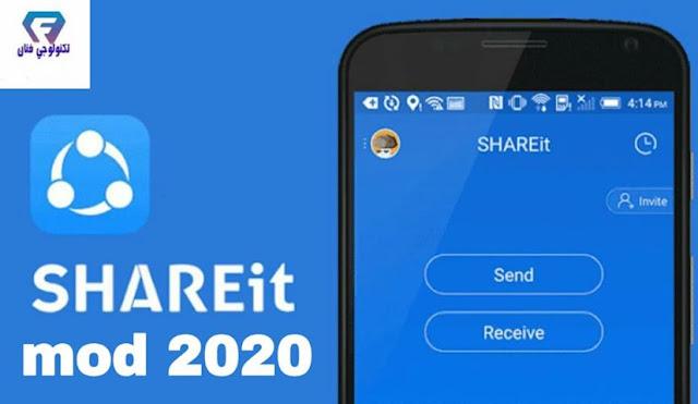تحميل برنامج شير ات برو SHAREit pro apk mod 2020 للاندرويد اخر إصدار