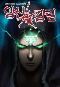 Blind Faith Descent Manga