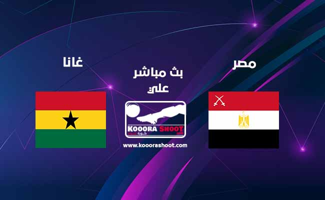 موعد مباراة مصر وغانا الأولمبي في كأس الأمم الأفريقية للشباب