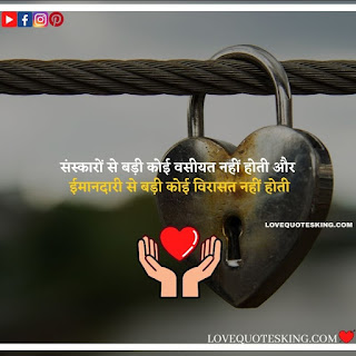 Good Thoughts About Life In Hindi