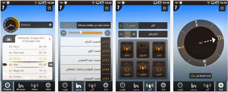 Salatuk Prayer time apk free Download