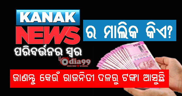 Kanak News Owner Name, Reporter Contact WhatsApp Number, Channel No
