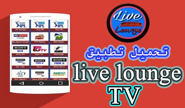 تحميل تطبيق 2019 Live Lounge TV apk اخر اصدار للاندرويد