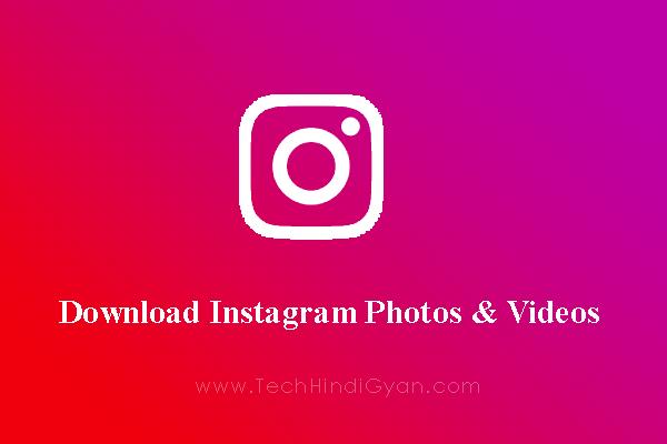 इंस्टाग्राम की फोटोज और वीडियोस कैसे डाउनलोड करें - Instagram Ki Photos Aur Videos Download Karne Ke Aasaan Tarike, How To Download Instagram Photos And Videos in Hindi