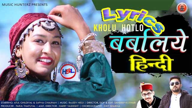 Kholu Hotel Babliye Himachali Song Lyrics In Hindi Singer Pankaj Thakur