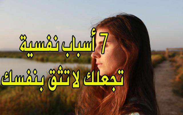 7 أسباب نفسية تجعلك لا تثق بنفسك