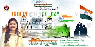 *विज्ञापन : सखी वेलफेयर फाउंडेशन, जौनपुर की अध्यक्ष प्रीति गुप्ता की तरफ से स्वतंत्रता दिवस की हार्दिक बधाई एवं शुभकामनाएं*