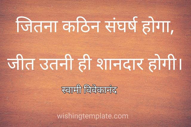 स्वामी विवेकानंद के प्रेरक विचार,Swami Vivekananda ke prerak vichar