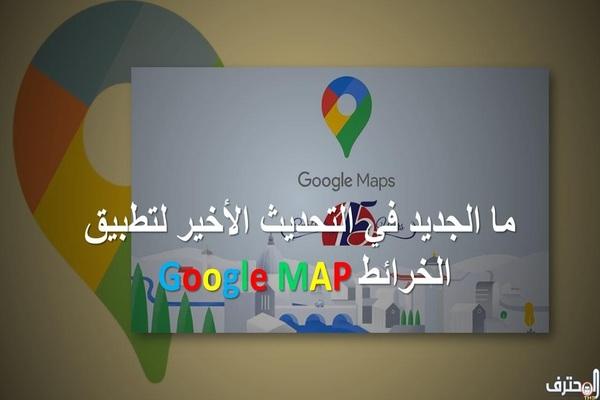 تعرف على الجديد في التحديث الأخير لتطبيق الخرائط Google map