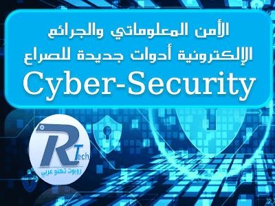 الأمن المعلوماتي والجرائم الإلكترونية أدوات جديدة للصراع