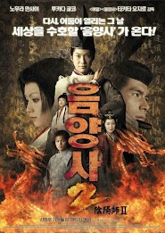 Onmyoji: The Yin Yang Master II (2003)