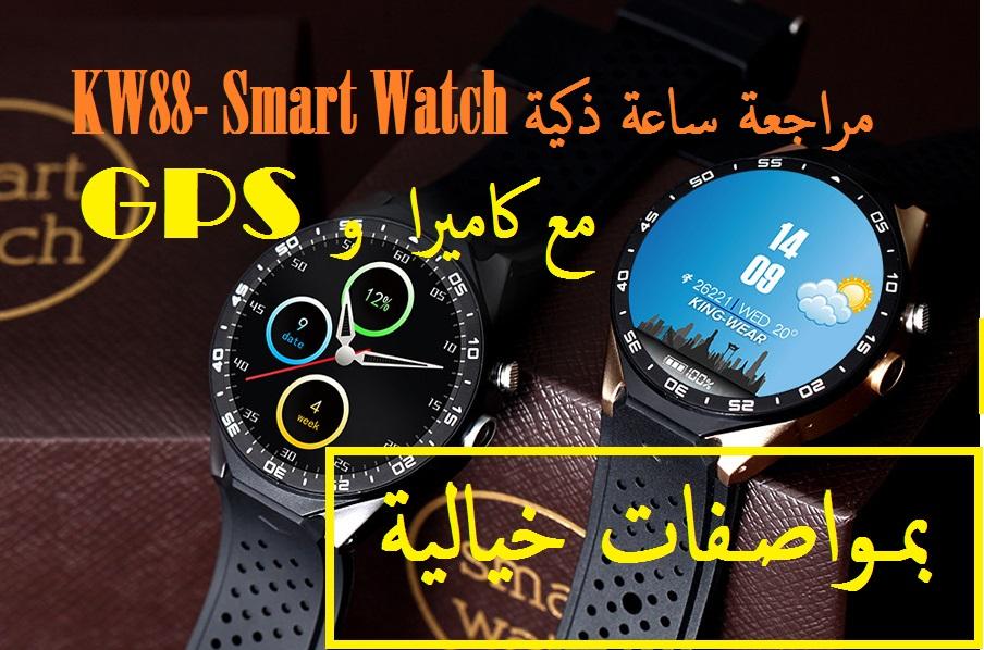 مراجعة ساعة ذكية KW88- Smart Watch معCamera و GPS  بمواصفات خيالية