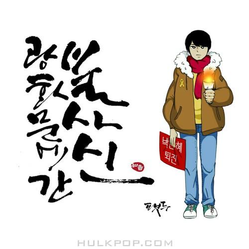 FatDoo – 광화문에 간 불사신 – Single