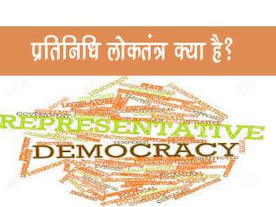 प्रतिनिधि लोकतंत्र व्यवहार में |Representative democracy in practice