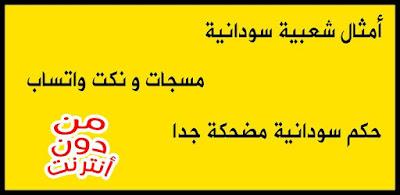 أمثال سودانية Sudanese proverbs