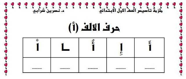 مذكرة شرح الدرس الأول لغة عربية – هيا نتعلم يا جدي - أولى ابتدائي ترم أول 2019
