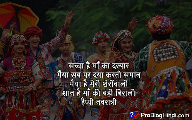 navratri wishes quotes