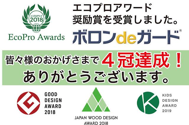木材高耐久化処理ボロンdeガード4大タイトル受賞