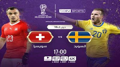 موعد عرض مباراة السويد وسويسرا بتاريخ 03-07-2018 كأس العالم 2018 وتفاصيلها