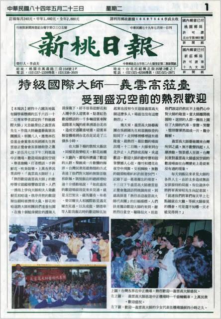 特級國際大師 – 義雲高蒞臺 受到盛況空前的熱烈歡迎  (新桃日報1995年5月23日星期二)