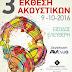 ΔΕΛΤΙΟ ΤΥΠΟΥ :3η Πανελλήνια Έκθεση Ακουστικών που διοργανώνει η «Λέσχη Φίλων Εικόνας Ήχου και Μουσικής»