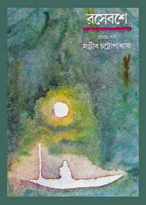 Rose Boshe by Sanjib Chattopadhyay ebook