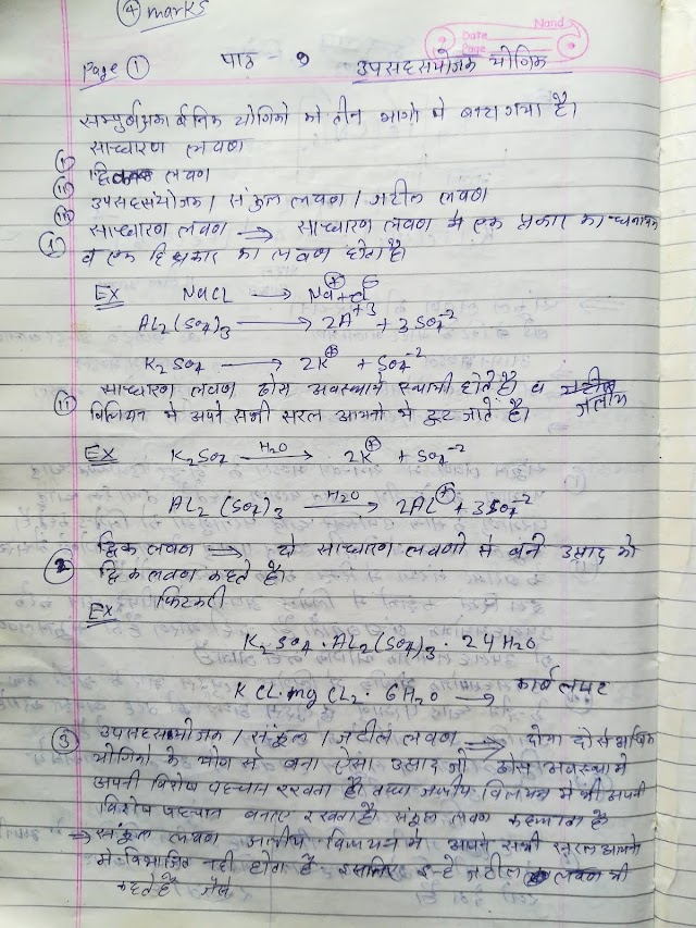 Coordination Compounds 12th Class Chemistry Notes In Hindi Pdf | Important Questions 2021 | उपसहसंयोजक यौगिक chapter no 9