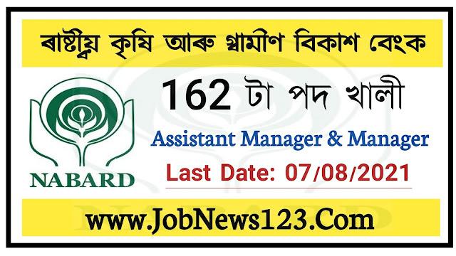 NABARD Recruitment 2021: