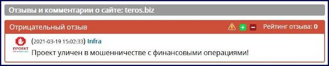 teros.biz отзывы о сайте