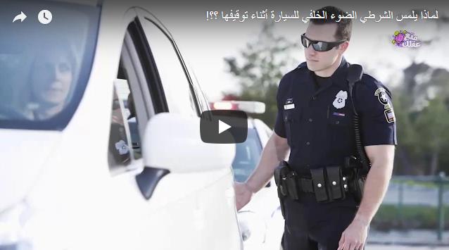لماذا يلمس الشرطي الضوء الخلفي للسيارة أثناء توقيفها ؟!